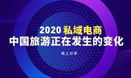 2020中国旅游正在发生的变化(私域电商)