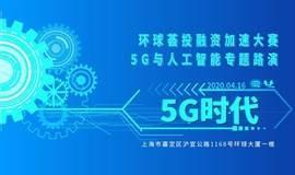 第三届环球荟投融资加速大赛—5G与人工智能专题路演