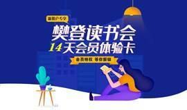 260本樊登精选书籍解读新人免费!加赠100本电子书,在家学个够!