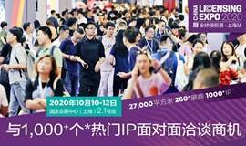 2020 LEC全球授权展·上海站