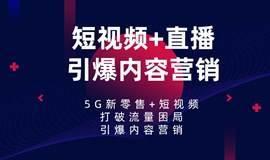 5G新零售+短视频,打破流量困局,引爆内容营销