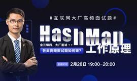 互联网大厂高频面试题:HashMap工作原理