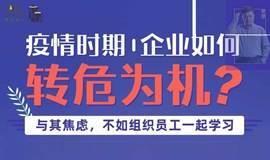 """樊登书课7日商学院公益限免,助力企业战""""疫"""",这个时期如何转危为机?"""
