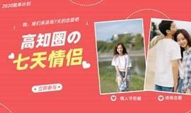 【广州线上活动】情人节cp5.0互选配对,我们来谈场7天的恋爱吧