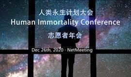 人类永生计划大会丨提前报名-可参与初识、生命科学、AI等主题论坛启动活动