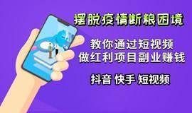 抖音第一人教你通过抖音/快手短视频红利项目做副业赚钱【线上活动】