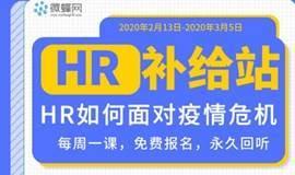 HR疫情补给站·企业HR如何面对疫情危机