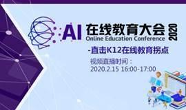AI在线教育大会2020-视频直播