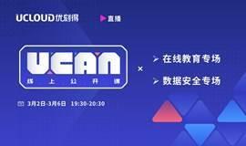 【线上直播】UCan线上公开课系列