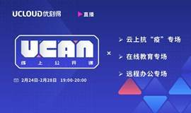 【线上直播】UCan线上公开课系列