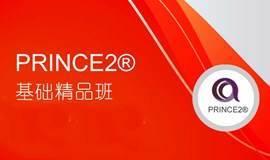 PRINCE®2基础精品班
