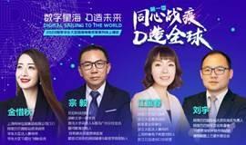 (上海)数字星海D造未来-跨境电商峰会