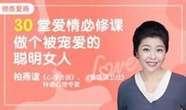 30堂爱商必修课:带你解爱/懂爱/会爱,收获稳稳的幸福!