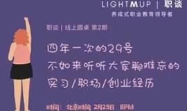 【Lightmup线上圆桌】四年一夜,不如来聊聊那次难忘的经历