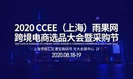 2020CCEE(上海)雨果网跨境电商选品大会