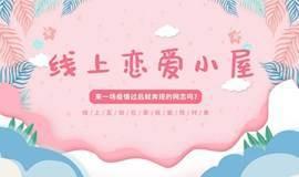 【线上恋爱小屋 | 深圳】敢来一场疫情过后就奔现的网恋吗?