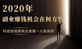 2020年,副业赚钱的红利项目在何方?大咖为你揭秘!