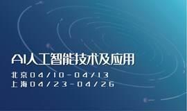 上海4月AI人工智能技術及應用