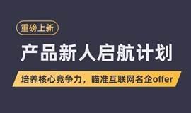 产品新人起航计划—培养核心竞争力!线上训练营!