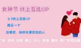 3.7【东莞】女神节线上互选CP~线下约见单身交友活动