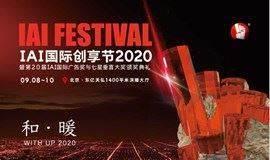 IAI国际创享节2020