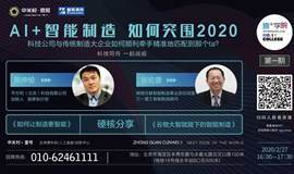 中关村壹号 壹+学院——AI+智能制造 如何突围2020