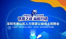 """""""抗疫之战,益起行动"""" 深圳市南山区人力资源公益线上招聘会说来就来!"""