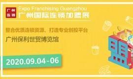 广州国际连锁加盟展~餐饮加盟展