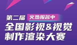 青椒云渲染大赛,瓜分数十万奖品及奖金!
