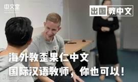 【线上分享】在家充电学习,海外教中文,你也可以!国际汉语老师,不了解一下?