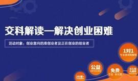 上海初创企业园区支持:免费工位、免费会议室!