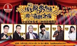 【线上演出】北喜首场线上脱口秀--2020开箱演出:周六喜剧之夜全新上线了!