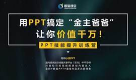 """用PPT搞定""""金主爸爸"""",让你价值千万!(限时免费入营)"""