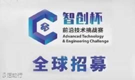 歡迎來戰   智創杯A-TEC前沿技術挑戰賽