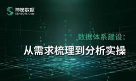 【线上视频课程】数据体系建设:从需求梳理到分析实操