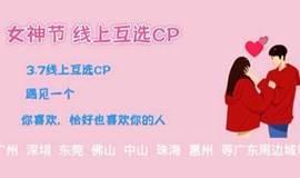 3.7【深圳】女神节线上互选CP~线下约见单身交友活动