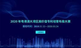 2020年粤港澳大湾区高价值专利培育布局大赛