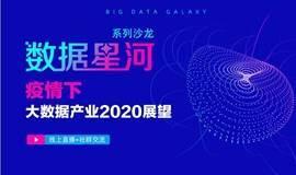 线上沙龙:疫情下,大数据产业2020展望