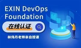 全国首期在线认证课程 | 《EXIN DevOps Foundation》火热开启