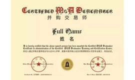 """""""并购与基金""""执业课程并购交易师(PEMA)培训班(本期开放在线认证)"""