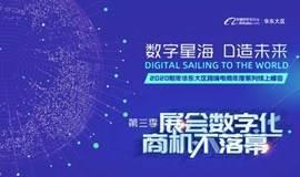 2020年阿里巴巴華東大區跨境電商年度系列線上峰會 第三季【展會數字化 商機不落幕】