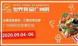 2020世界食品广州展~餐饮供应链展