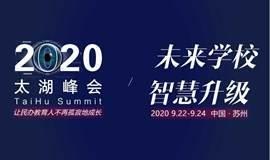 2020第五届太湖峰会暨教育产业交易博览会早鸟票正式开启!