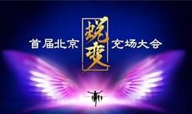 首届北京充场大会