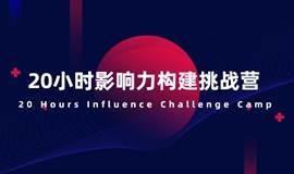 20小时影响力构建挑战营 20 Hours Influence Challenge Camp