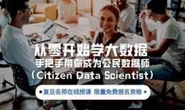 从零开始学大数据  手把手带你成为公民数据师(Citizen Data Scientist)