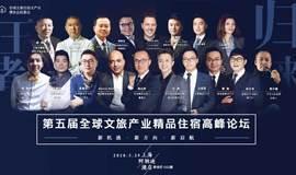 第五届全球文旅产业精品住宿高峰论坛