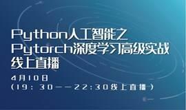 4月Python人工智能之Pytorch深度学习高级实战远程直播研修班