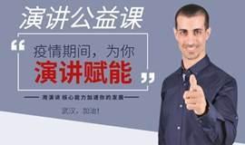 线上演讲公益课,为你演讲赋能!(第2期)