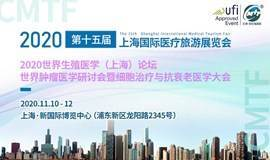2020世界生殖医学(上海)论坛-2020世界肿瘤医学研讨会暨 细胞治疗与抗衰老医学大会